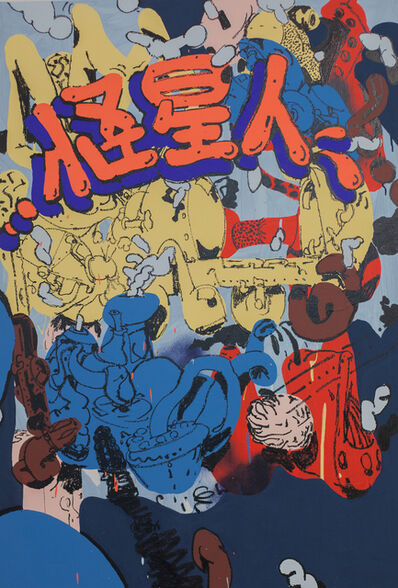 Antwan Horfee, 'Tribute to golden age japanese comics 3', 2014