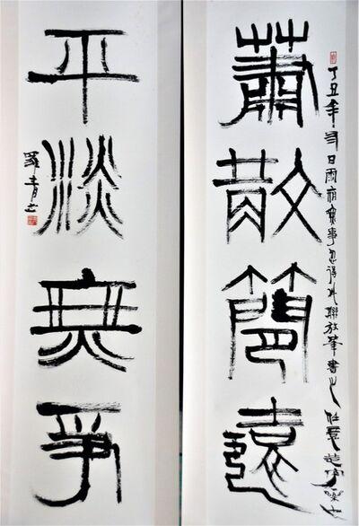 Lo Ch'ing 罗青, '<蕭散簡遠> <平淡無爭>', 1997