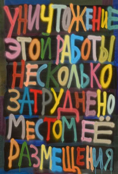 Kirill Lebedev (Kto), 'Уничтожение', 2016