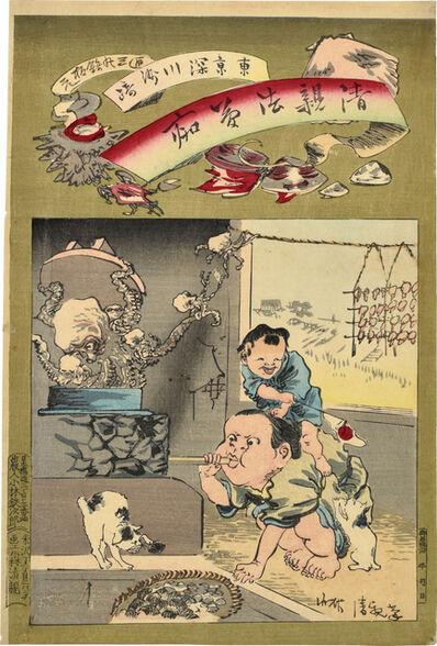 Kobayashi Kiyochika 小林清親, 'Kiyochika Punch: Fukagawa Susaki in Tokyo', ca. 1881