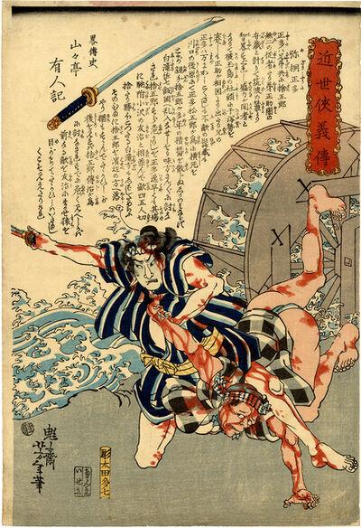 Tsukioka Yoshitoshi, 'Yagiri Shota in a Bloody Fight', 1865