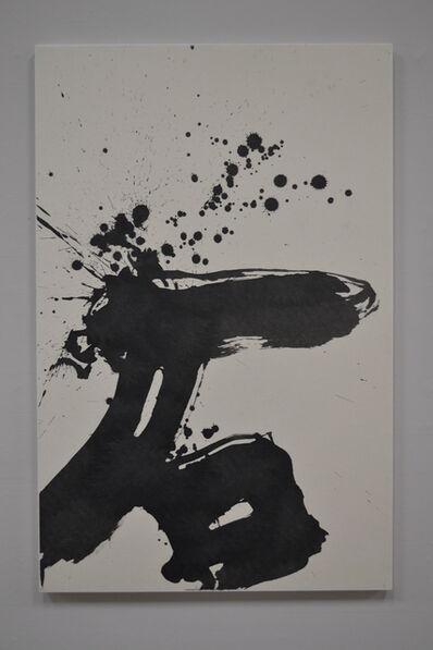 """Shiro Tsujimura, '""""石"""" Stone', 2012"""