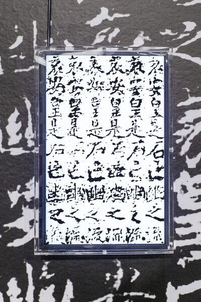 Aaajiao 徐文愷, 'Typeface', 2016