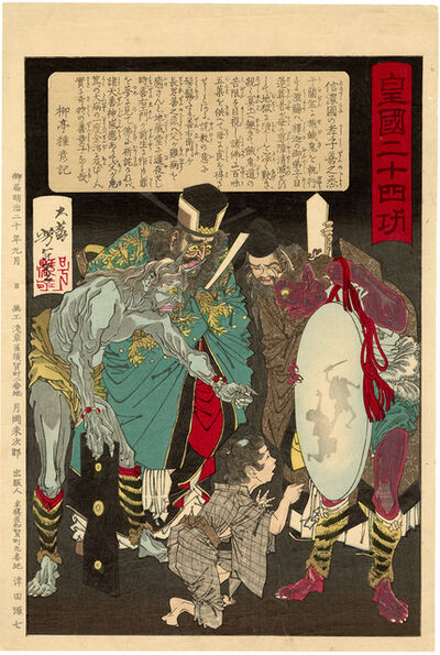 Tsukioka Yoshitoshi, 'Hell Beings Show the Filial Child the Magic Mirror', 1887