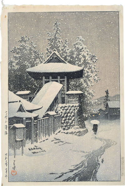 Kawase Hasui, 'Collection of Scenic Views of Japan II, Kansai Edition: Bell Tower, Mount Koya', 1935