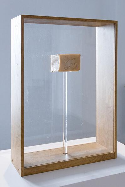 Pascal Hachem, 'Tahara', 2020