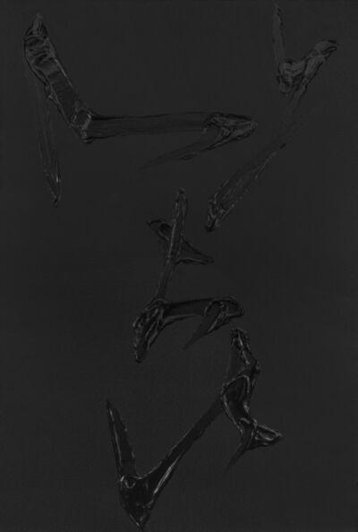 Tian Wei, 'Myth', 2013