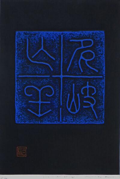 Haku Maki, 'Poem 70-82', 1970