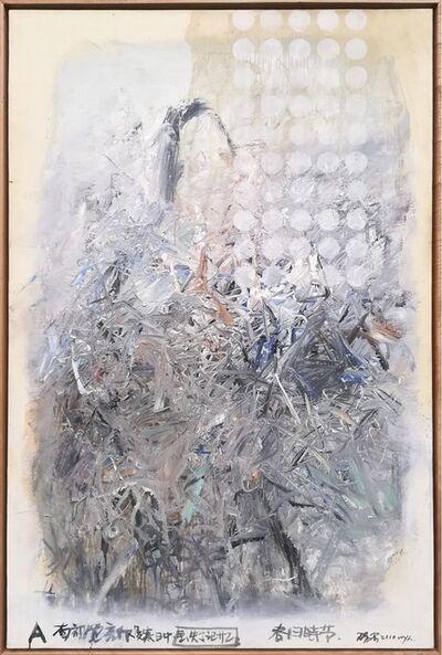 Wang Yigang 王易罡, 'N5', 2010