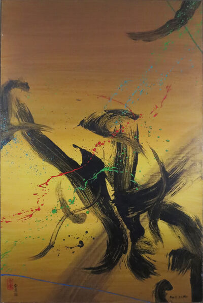 Don Ahn, 'Mind (abstract Calligraphy2)', 1998