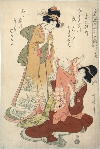 Kitagawa Utamaro, 'Children at Play as the Thirty-Six Immortal Poets, a Set of Thirty-Six: The Priest Hoshi', ca. 1806