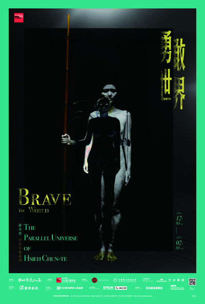 Hsieh Chun-Te, 'Poster for The Parallel Universe of Hsieh Chun-te ─ Brave The World'