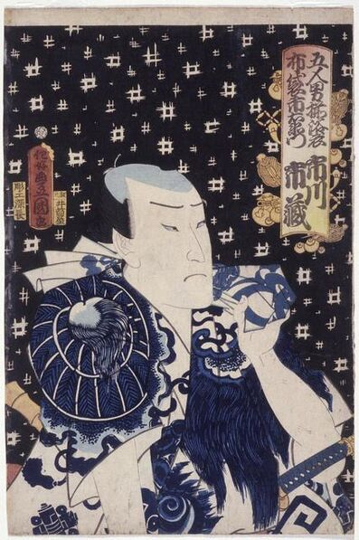 Utagawa Toyokuni III (Utagawa Kunisada), 'Ichikawa Ichizō As Hotei Ichiemon', 1861