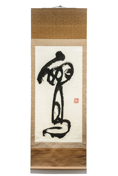 Wang Fangyu 王方宇, 'Luan Bird 鸾', N/A