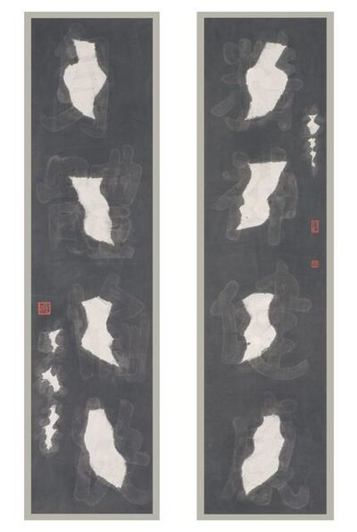 Fung Ming Chip, 'Light Form script, Healthy Spirit Happy body   精神光形字   ', 2001