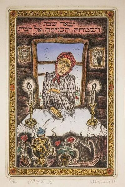 """Eugene Abeshaus, '""""Shabbat Comes and Joy Fills the House"""" Post Soviet Judaica Etching Hand Colored', 20th Century"""