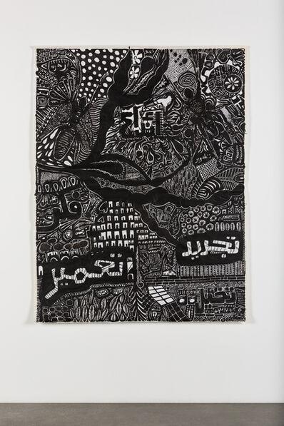 Fathi Hassan, 'Future', 2012