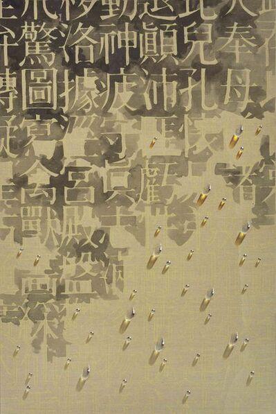 Kim Tschang Yeul, 'PA93001', 1993
