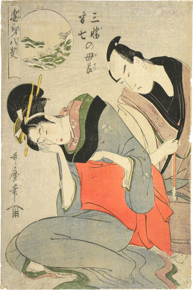 Kitagawa Utamaro, 'Eight Pledges at Lovers' Meetings: Maternal Love Between Sankatsu and Hanshichi ', ca. 1798-99