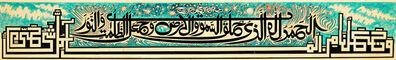 Sadequain, 'Calligraphic Panel', No Date