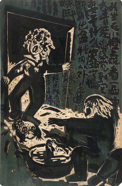 Chen Haiyan 陈海燕, 'The Frog青蛙', 2002