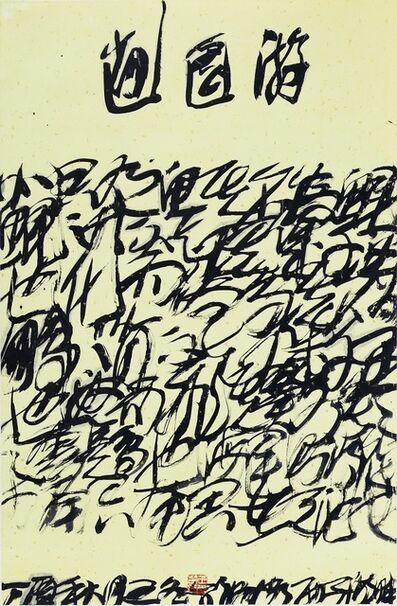 Wang Dongling 王冬龄, 'Zhuangzi-Carefree Wandering 莊子《逍遙遊》', 2017