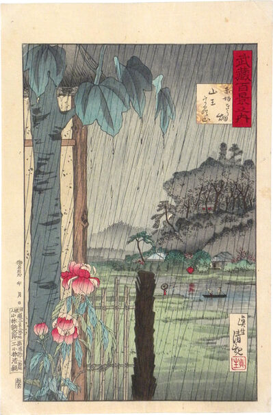 Kobayashi Kiyochika 小林清親, 'One Hundred Views of Musashi: Paulownia Plantation in Akasaka Behind Sanno Mountain', ca. 1884