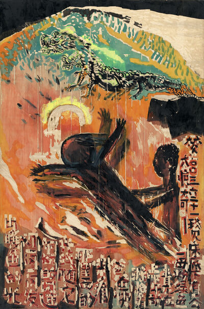 Chen Haiyan 陈海燕, 'Glimpsing the Green Dragon 看青龙', 2003