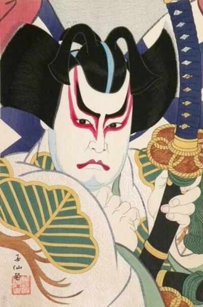 Natori Shunsen, 'Creative Prints, Collected Portraits of Shunsen: Actor Bando Hikosaburo VI as Toneri Matsuomaru', ca. 1928