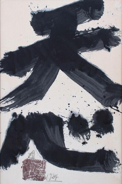 Kokuta Suda, '天心 / Tenshin / Heaven's Heart', 1984