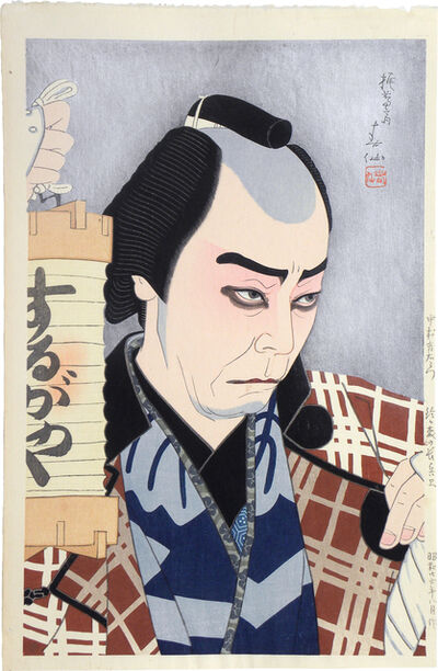 Natori Shunsen, 'New Versions of Figures on the Stage: Actor Nakamura Kichiemon I as Suzagamori no Chobei', ca. 1951
