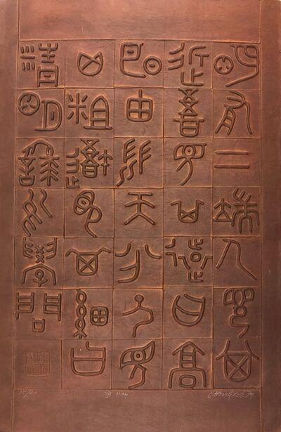 Cheung Yee, 'Ming', 1979