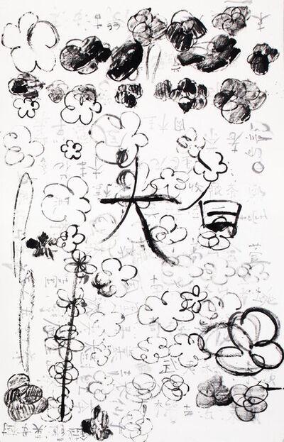 Xu Jiong 许炯, 'Spring Monster 2', 2018