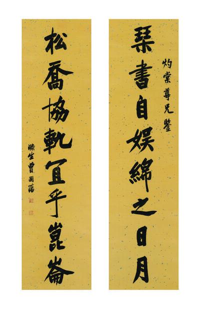 Zeng Guofan, 'Eight-character Couplet in Regular Script'