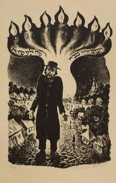 Eugene Abeshaus, 'Post Soviet Avant-Garde Shteltl Scene Judaica Print', 1970-1979