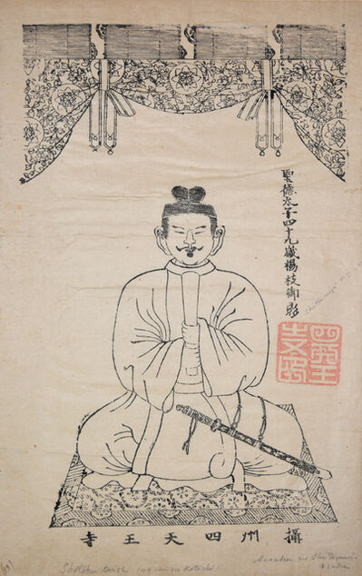 Unknown, 'Memorial Portrait of Prince Shotoku, Shitenno Temple'