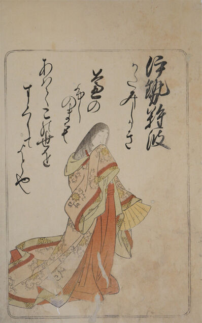 "Katsukawa Shunsho, 'Princess Ise: ""Oh, come to me, for I must needs,  Behold you. Even for a space.  As that between the joints of reeds, Fail not to come to me apace.""', 1775"