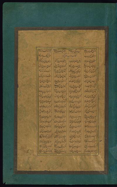 'Abd al-Rahim 'Ambarin Qalam, 'Text Page ', 1595