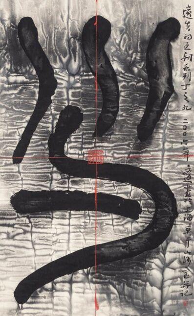Gu Wenda, 'Untitled (Pseudo Characters)'