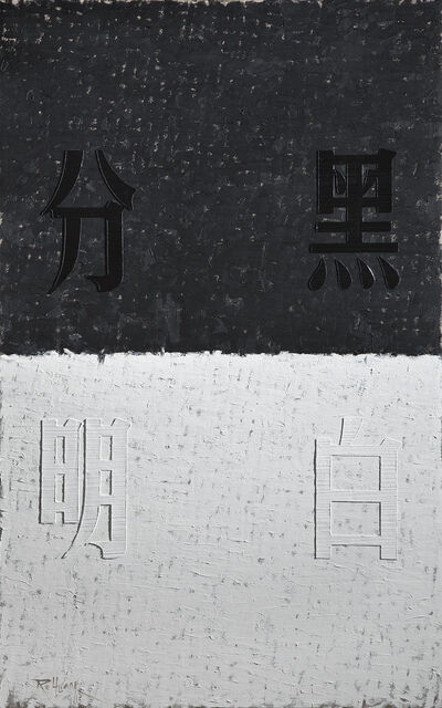 Huang Rui, 'In Sharp Contrast', 2013