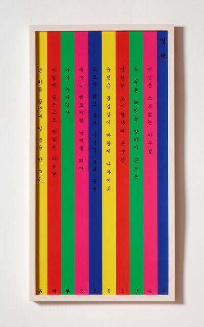 Kimsooja, 'Flag', 2006