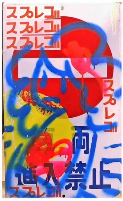 Takeru Amano, 'Venus w スプレゴ', 2020