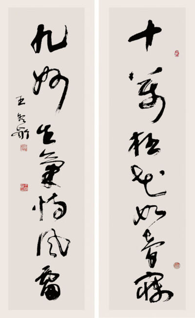 Wang Dongling 王冬龄, 'Calligraphy Diptych II', 1998