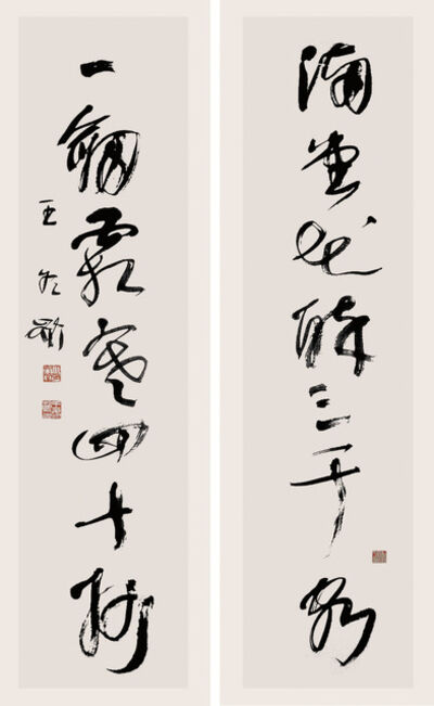 Wang Dongling 王冬龄, 'Calligraphy Diptych 2004', 2004