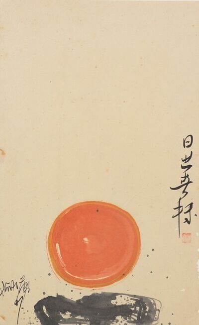 Hsiao Chin 蕭勤, 'When the Sun comes out, the world turns', 1961