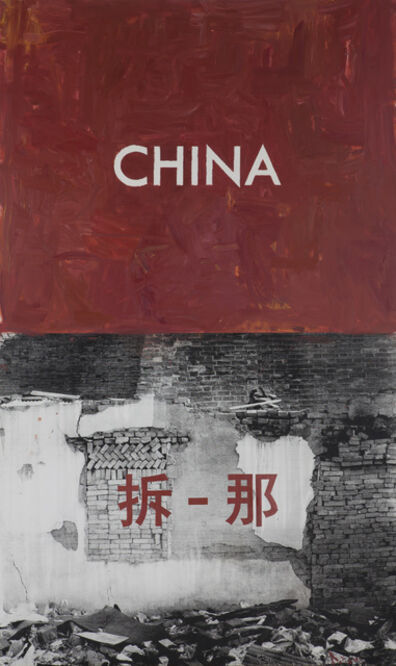 Huang Rui, 'Chai-na/China', 2006