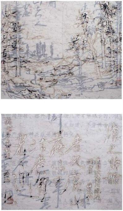 Wang Tiande 王天德, 'Digital-No10-sa46 (a)(b) 数码 No10-sa46 (a)(b)', 2010