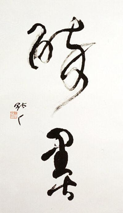 Huang I-Ming 黃一鳴, 'Drunken Ink', 2003