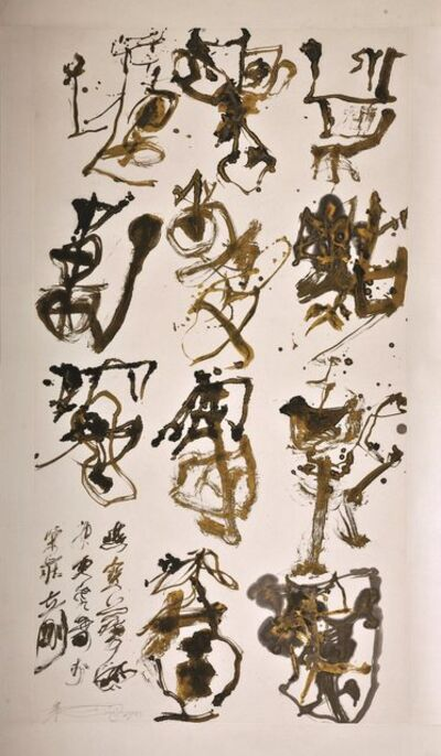 Wei Ligang 魏立刚, 'Chinese Poem-Bronze Script', 2010