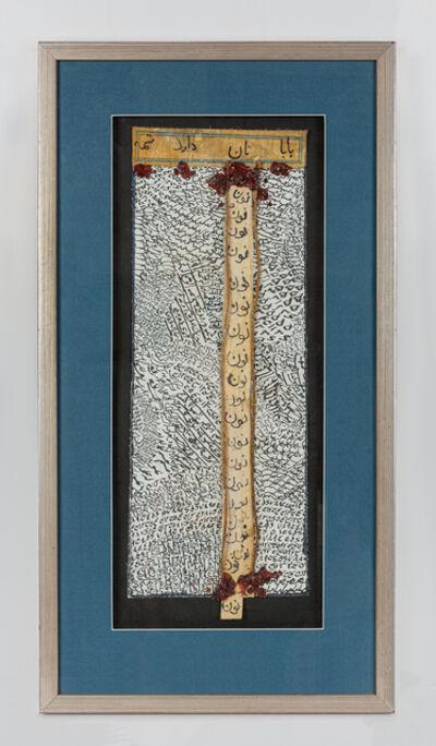 Siah Armajani, 'Baba nan darad (Daddy has bread)', 1960
